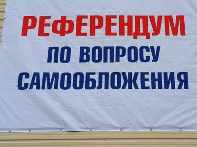 Тысячи сельчан проголосуют на референдуме по самообложению в Татарстане