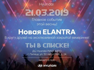 21 марта 2019 года Главная вечеринка этой весны! Hyundai представляет абсолютно новую Hyundai ELANTRA!