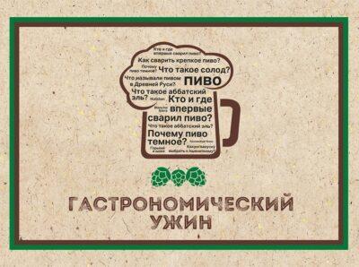 «Балтика-Новосибирск и крафтовый бар «Барбара ждет» приглашают на гастрономический ужин