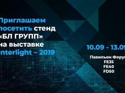БЛ ГРУПП представит уникальные светотехнические решения на выставке Interlight Moscow 2019