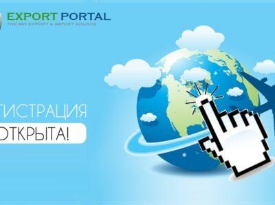 Export Portal внедряет новый подход к торговой деятельности малого и среднего бизнеса
