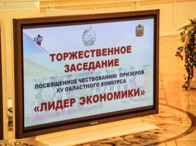 Компания «Сладковско-Заречное» — лауреат конкурса «Лидер экономики» Оренбуржья