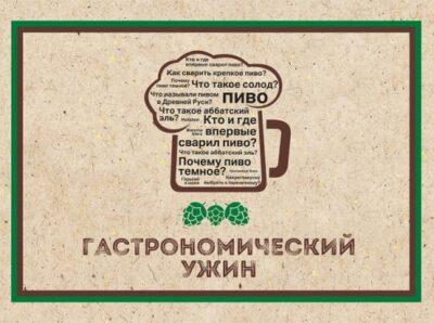 Гастрономическое мероприятие по фудпейрингу проведут в Новосибирске эксперты «Балтики»