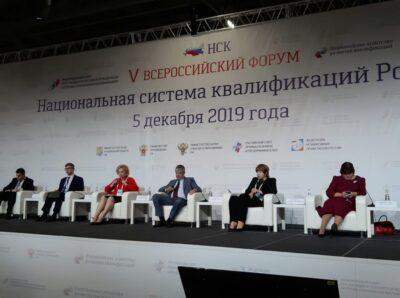 Вопросы обновления инфраструктуры национальной системы квалификации стали темой конференции
