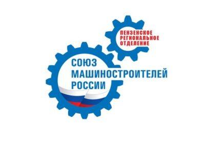 Свой авторитет в промышленной среде расширило Пензенское отделение Союзмаша России