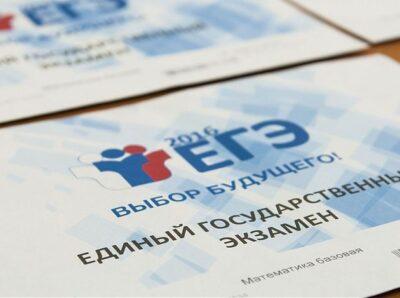 В РФ обсуждаются различные варианты организации ЕГЭ