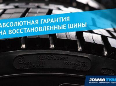 Специальные условия от KAMA TYRES на продукцию KAMARETREAD