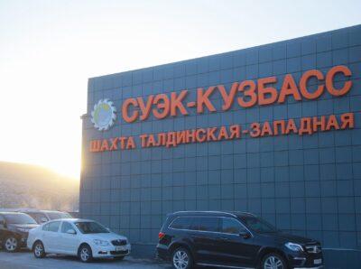 Компанией СУЭК  введен в опытную эксплуатацию технологичный комплекс Восточной промплощадки на шахте «Талдинская-Западная-1»