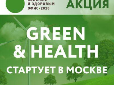 В Москве объявлен старт экологической акции зеленых офисов GREEN & HEALTH 2020