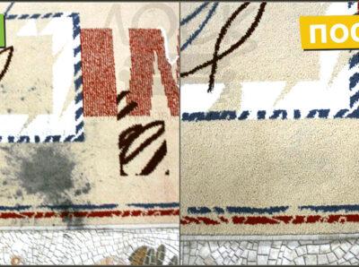 Химчистка ковров с вывозом в Красноярске с компанией ЛОСК