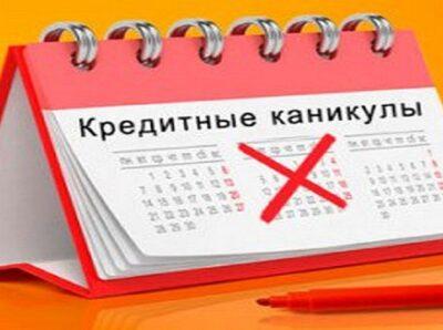 Сбербанк сообщил о предоставлении кредитных каникул крупным московским ТРЦ ФПК «Гарант-Инвест»