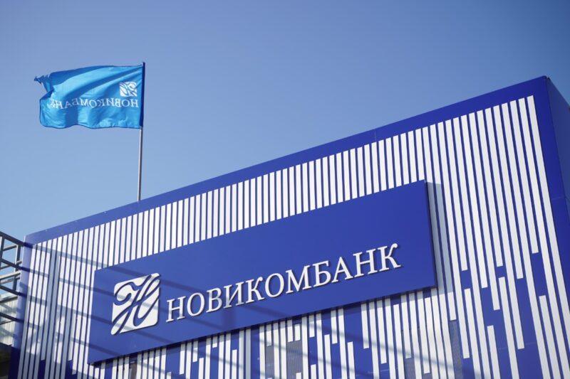 Новикомбанк и Инвестиционно-венчурный фонд Республики Татарстан развивают партнерство