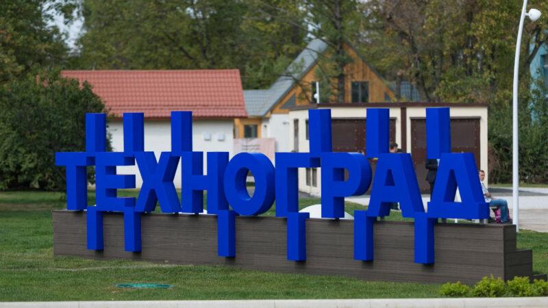 Наталья Сергунина: «Технограду» исполнилось два года