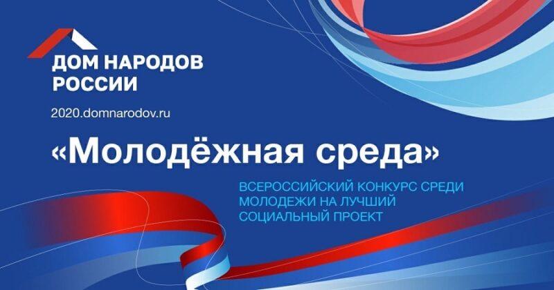 Дом народов России занимается проведением всероссийского конкурса «Молодежная среда»