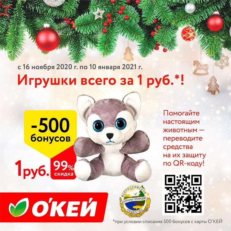 «О`кей» запускает предновогоднюю акцию с Всероссийским обществом охраны природы
