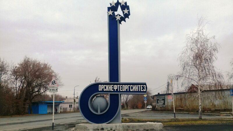 Орский НПЗ к своему 85-летию переработал 358 миллионов тонн нефти