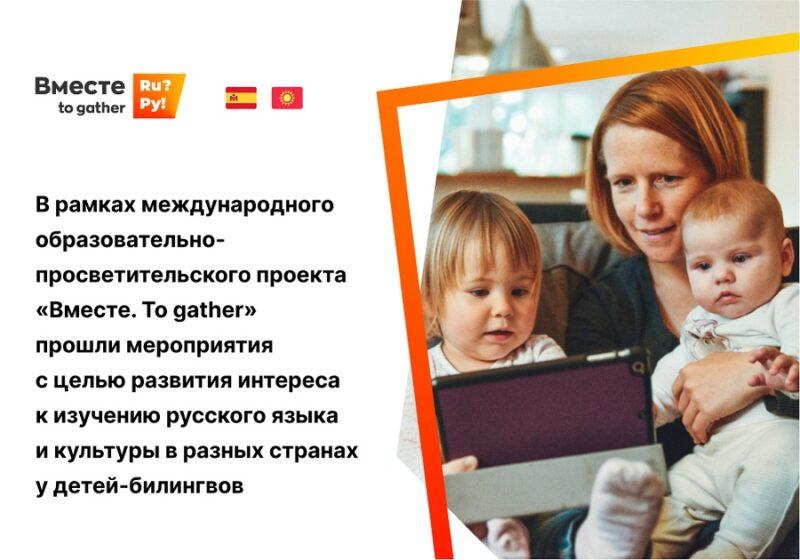 Дети из Испании и Киргизии получили представление о русском искусстве и русской науке