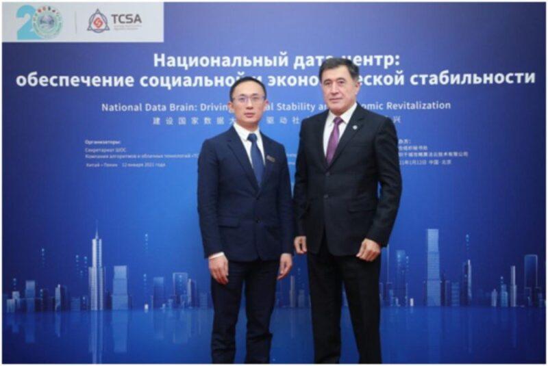 В Пекине состоялась презентация по построению «Национального дата-центра»