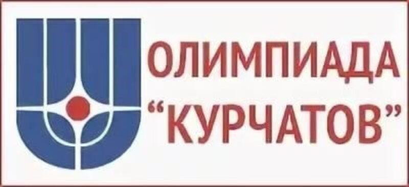 Столичных школьников приглашают принять участие в отборочном этапе олимпиады «Курчатов»