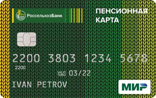 Российские банки предлагают пенсионерам дебетовые карты