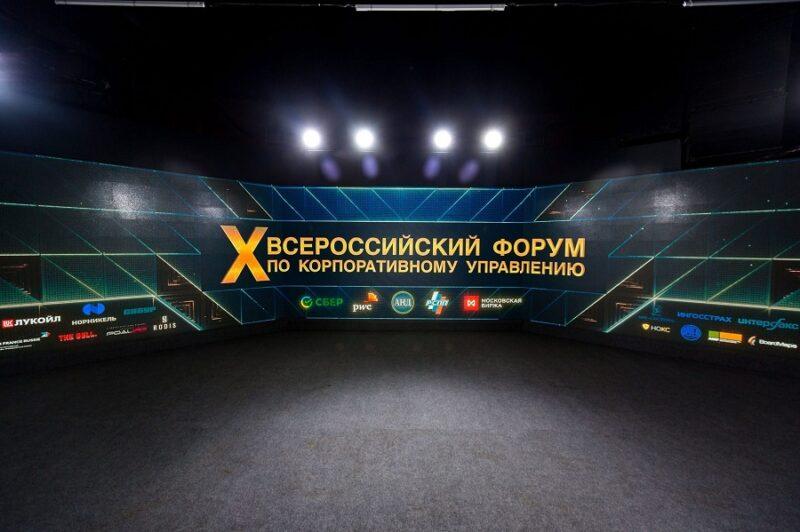 Итоги X Всероссийского Форума по корпоративному управлению