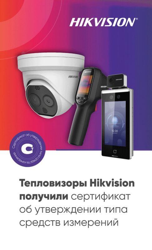 Об успешном прохождении государственной сертификации своих продуктов сообщила Hikvision