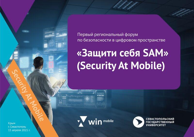 Новые цифровые компетенции у молодежи Крыма формируют Win mobile и СевГУ