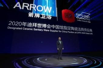 В Пекине прошла пресс-конференция о новых товарах «Цзяньпай» для Экспо-2021 в Дубае