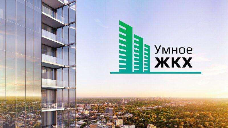 «Умное ЖКХ» в Челябинске