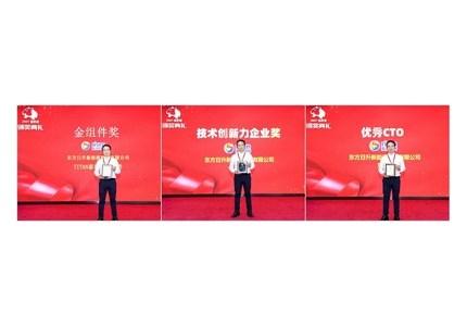 Risen Energy получает 3 отраслевые награды благодаря выдающимся результатам деятельности