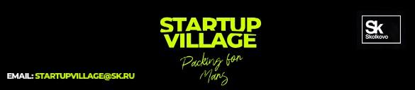 Конференция Startup Village состоится в инновационном центре «Сколково»