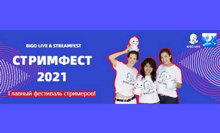 BIGO Live впервые берет штурмом «Стримфест 2021» в Москве