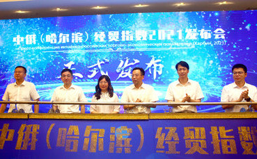 Xinhua Silk Road: китайско-российский торгово-экономический индекс в 2021 году