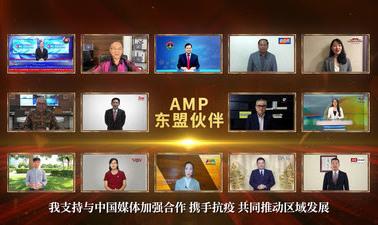 Китайская медиагруппа и СМИ АСЕАН наладили партнерские отношения в целях стимулирования регионального развития