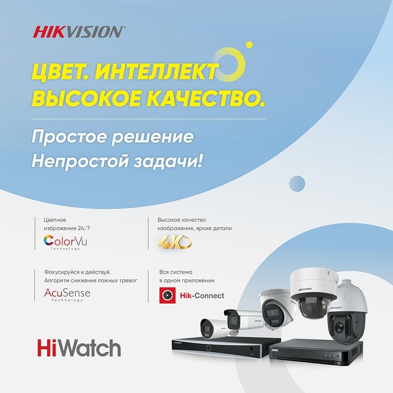 Hikvision предлагает комплексную систему технологий для обеспечения безопасности