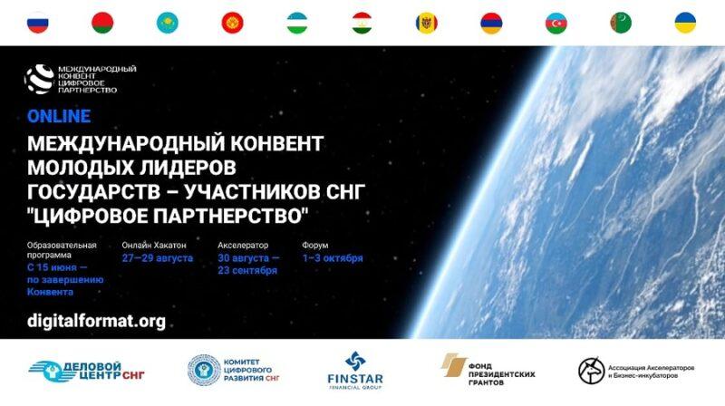 Продолжается прием заявок на участие в международном конвенте «Цифровое партнерство»