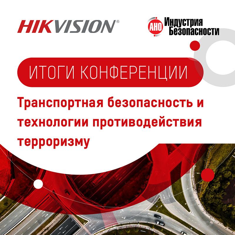 Представитель Hikvision прокомментировал участие компании в конференции по безопасности