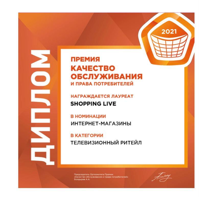 """Shopping Live — лауреат премии """"Качество обслуживания и права потребителей-2021"""""""