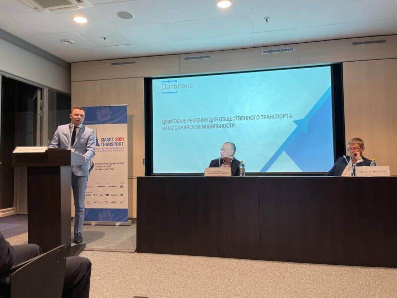 Эксперт «Датапакс» рассказал о развитии цифровых решений для общественного транспорта и пассажирской мобильности