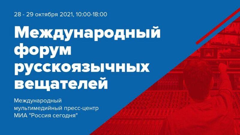 Участники Международного форума русскоязычных вещателей обменяются опытом создания радиопрограмм