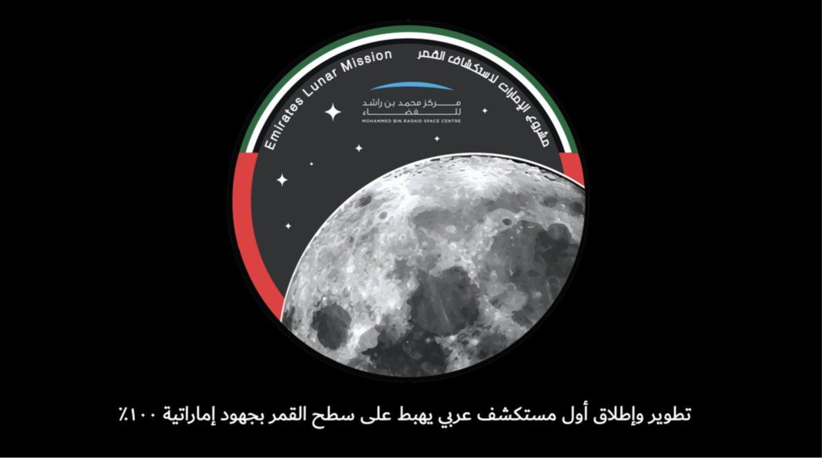 La Lune dans le viseur de Dubaï