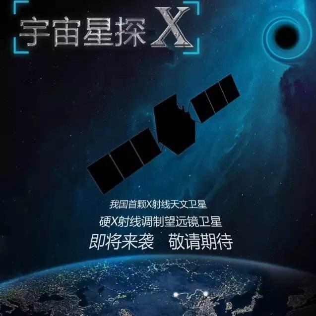 La Chine a lancé son premier satellite astronomique