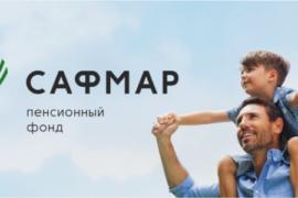 Договор доверительного управления средствами пенсионных накоплений подписан ВТБ и «САФМАР»