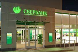 ЦБ РФ продаст «Сбербанк России» Правительству РФ