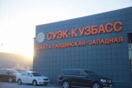 «СУЭК-Кузбасс» открыла новый санаторий для оздоровления шахтеров