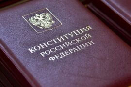 Эксперты обратили внимание на сводный текст поправок в Конституцию РФ