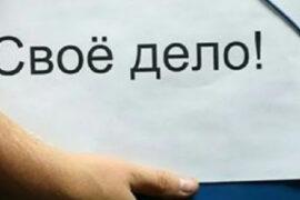 Наталья Сергунина прокомментировала результаты опроса ВЦИОМ о ведении бизнеса в Москве