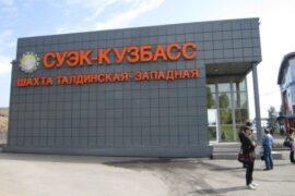 Компания СУЭК продолжает масштабные инвестиции в российскую промышленность