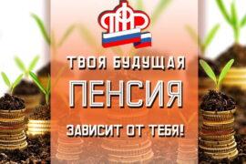 Российские граждане стали больше отчислять на будущую пенсию