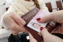 В Центробанке одобрили идею использования клиентами водительских прав вместо паспорта РФ